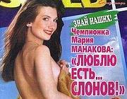 La campionessa russa Maria Manakova in una copertina sexy di qualche anno fa