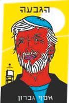 La copertina di Hagiva («La collina») è appena uscito in Israele