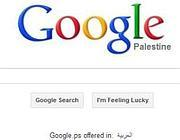 La home page di Google Palestina