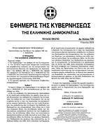 Il decreto 139 (radiobubble.gr)