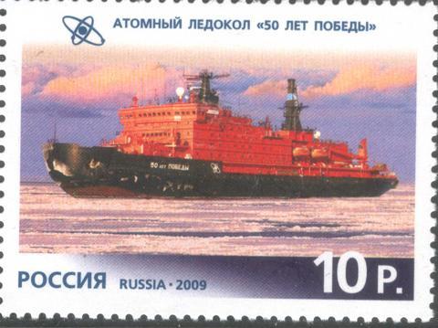 Le Poste russe nel 2009 hanno dedicato anche un francobollo al rompighiaccio «50mo Anniversario della Vittoria»