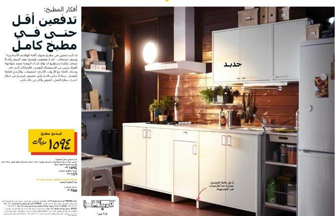 Il catalogo IKEA senza donne in Arabia Saudita