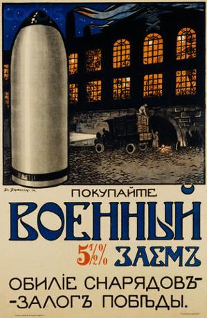 Un manifesto russo della Prima guerra mondiale: «Prestito di guerra al 5,5 per cento»