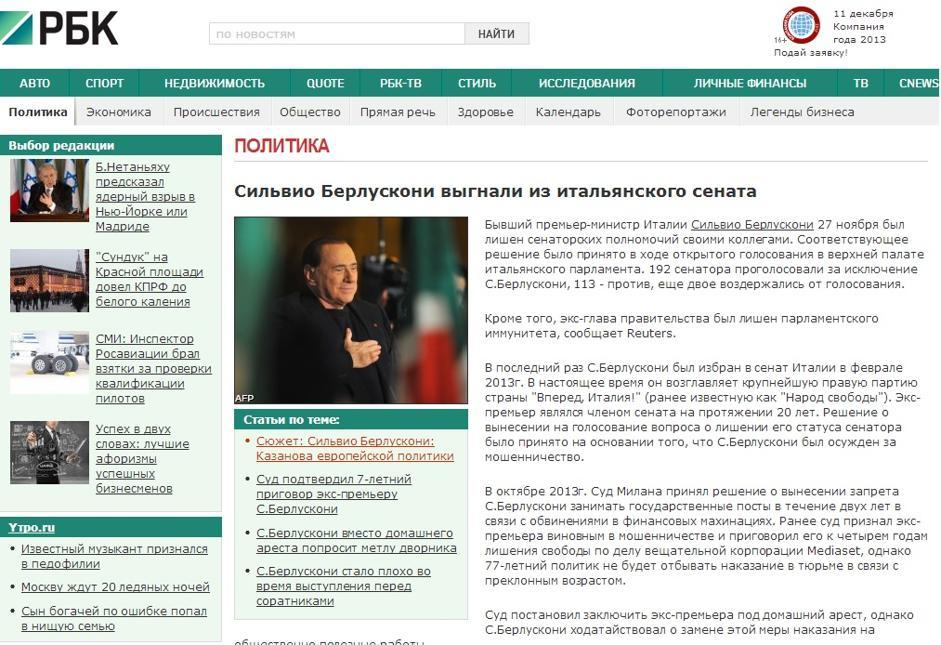 Berlusconi decaduto le reazioni nel mondo for Il senato italiano