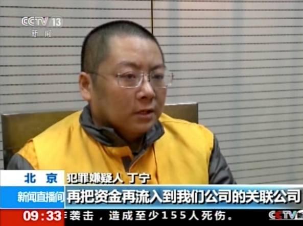 Ding Ning, l'ideatore di Ezubao, la finanziaria incriminata per prestiti truffaldini (Ap)