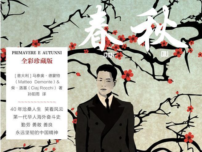 Esce in Cina la graphic novel sui cinesi di via Paolo Sarpi a Milano
