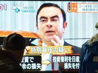 Caso Ghosn, dalla procura giapponese nuove incriminazione per l'ex capo di Nissan-Renault