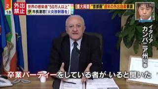 Coronavirus, sulla tv giapponese gli sfoghi di De Luca e dei sindaci contro i cittadini disobbedienti