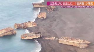 Erutta il vulcano e dal fondale al largo del Giappone emergono navi della seconda guerra mondiale